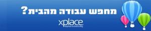 XPlace- המקום לחיפוש עבודה